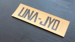 UNA-JYO | ステッカー