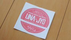 UNA-JYO | 宇奈月温泉開湯100周年応援ステッカ