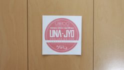 UNA-JYO | 宇奈月温泉開湯100周年応援ステッカー