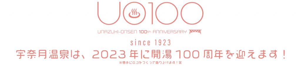 宇奈月温泉は、2023年に開湯100周年を迎えます!