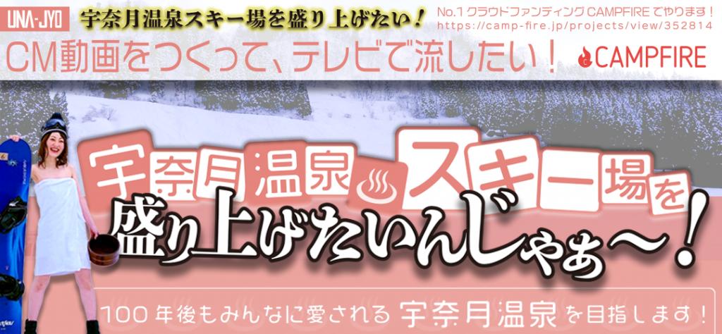 宇奈月温泉スキー場を盛り上げたいんじゃぁ~!